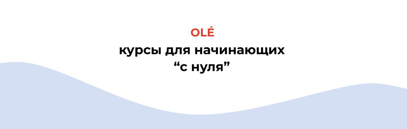 """Курс """"с нуля"""""""