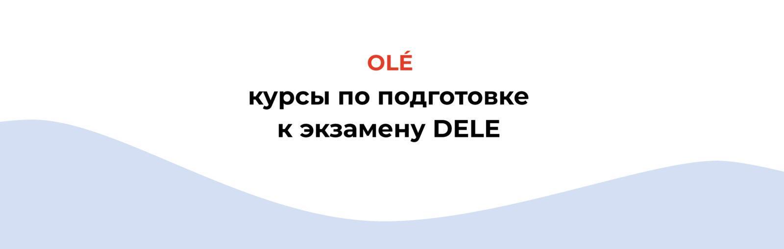 Курс DELE